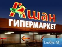 """В России откроется очередной гипермаркет """"Ашан"""""""