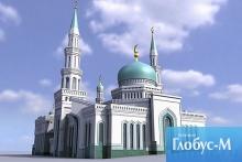 Сроки окончания строительства московской мечети перенесены на 2014 г